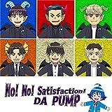 No! No! Satisfaction! / DA PUMP