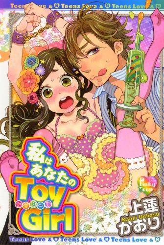 私はあなたのToy Girl (光彩コミックス Pinky Teensコミック)