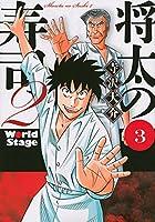 将太の寿司2 World Stage(3) (イブニングKC)
