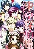 東京探偵姫 3 (バーズコミックス)