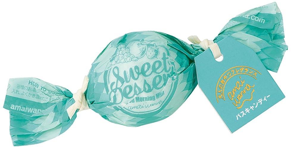 お特別な岸アマイワナ バスキャンディー35g×12粒 おはようミント(発泡タイプ入浴料 気分がシャキっとするような爽快ミントの香り)