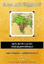 Udaiyum India (Tamil)