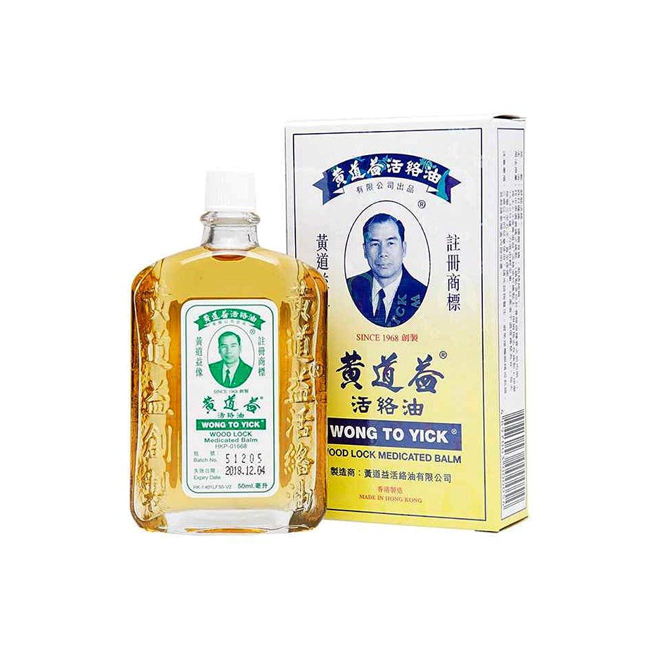 裕福な包帯菊香港 黄道益活絡油 Wood Lock Oil 50ml [並行輸入品]