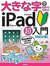 大きな字でわかりやすい iPad アイパッド 超入門 改訂2版