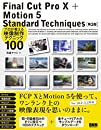 Final Cut Pro X + Motion 5  Standard Techniques 第3版