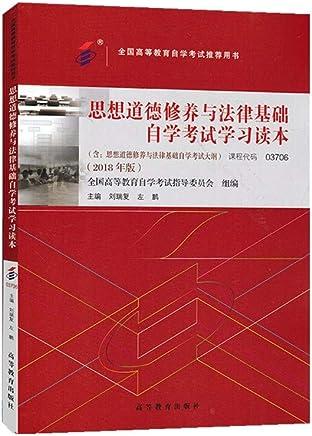 自考教材03706 3706 思想道德修养与法律基础 刘瑞复2018年版 高教社