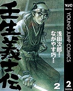 壬生義士伝 2巻 表紙画像