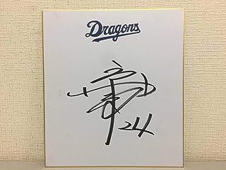 中日ドラゴンズ 福谷 浩司 24 直筆サイン 色紙 KJ2