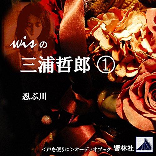 『wisの三浦哲郎01「忍ぶ川」』のカバーアート
