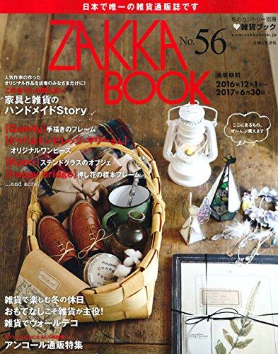ZAKKA BOOK NO.56 (私のカントリー別冊)