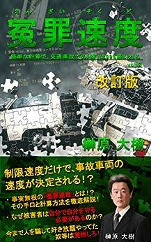 [榊原大樹]の冤罪速度: vol.0 簡単な計算でシリーズ (自己鑑定ブックス)