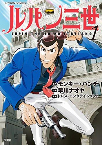 ルパン三世 ITALIANO : 1 (アクションコミックス)
