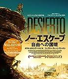 ノー・エスケープ 自由への国境 [Blu-ray]