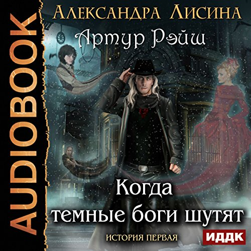 Arthur Reisch 1. When the Dark Gods Joke [Russian Edition]  By  cover art