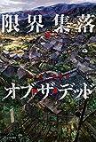 限界集落・オブ・ザ・デッド 限界集落オブ・ザ・デッド (カドカワBOOKS)