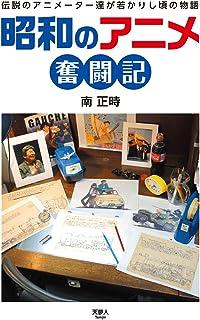 昭和のアニメ奮闘記