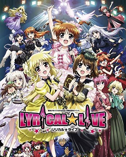 魔法少女リリカルなのは15周年記念イベント「リリカル☆ライブ」 [Blu-ray]