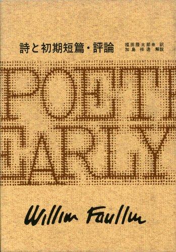 フォークナー全集 1 詩と初期短編・評論の詳細を見る