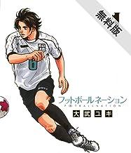 フットボールネーション(1)【期間限定 無料お試し版】 (ビッグコミックス)