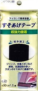 CAPTAIN88 超強力すそあげテープ 巾30mm×1.2m巻【COL.1黒】 CP-87
