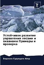 Устойчивое развитие управления лесами и океанами Примеры и проверка (Russian Edition)