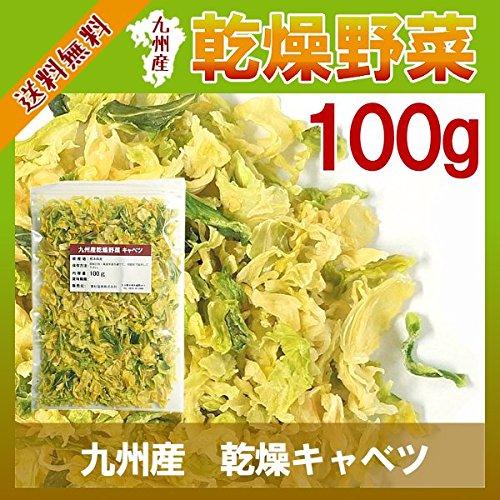 九州産 乾燥キャベツ (100g)