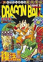 DRAGON BALL総集編 超悟空伝 Legend1 (集英社マンガ総集編シリーズ)