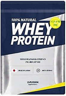 ホエイプロテイン エクスプロージョン 【3㎏(約100食分)/バナナ味】 大容量 国産