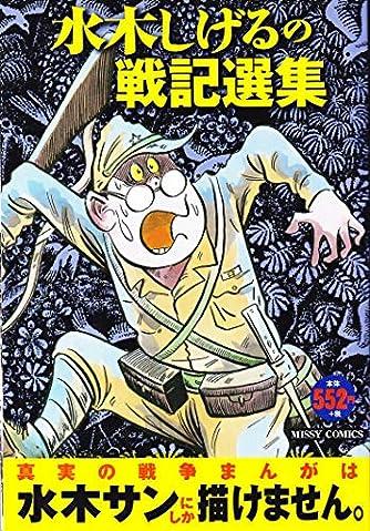 水木しげるの戦記選集 (ミッシィコミックス)