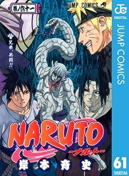 [岸本斉史]のNARUTO―ナルト― モノクロ版 61 (ジャンプコミックスDIGITAL)