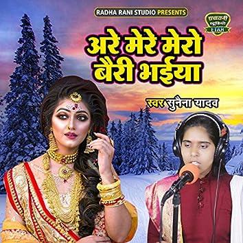 Arre Mere Mero Bairi Bhaiya