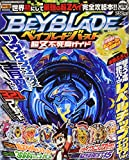Beyblade Burst Cho Z Fujimi Guide July 2018