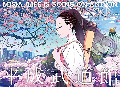 MISIA平成武道館 LIFE IS GOING ON AND ON (特典なし) [Blu-ray]