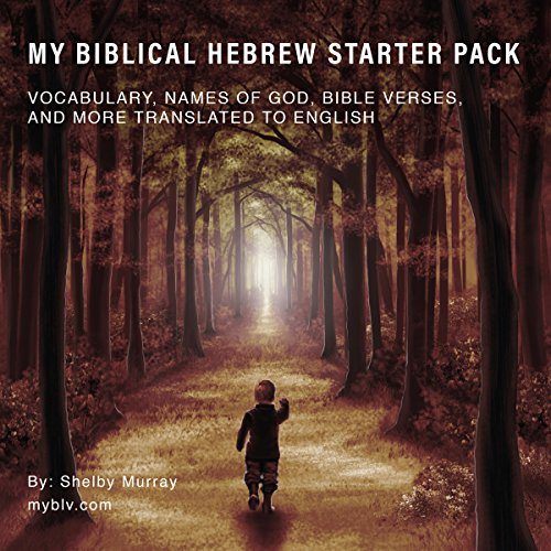 My Biblical Hebrew Starter Pack audiobook cover art