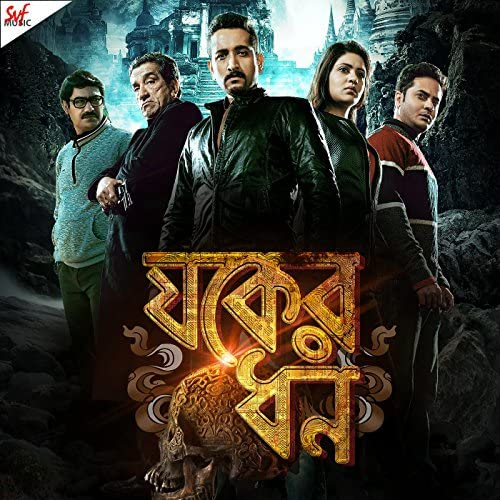 Shaan feat. Rupam Islam, Silajit Majumder & Sanchari Chaudhuri