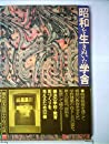昭和を生きぬいた学舎―横浜震災復興小学校の記録