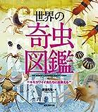 世界の奇虫図鑑:キモカワイイ虫たちに出会える