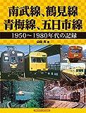 南武線、鶴見線、青梅線、五日市線 (1950~1980年代の記録) - 山田 亮