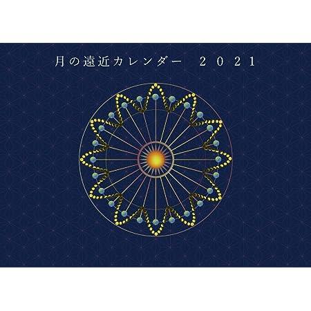 月の遠近カレンダー2021年 (B4サイズ)
