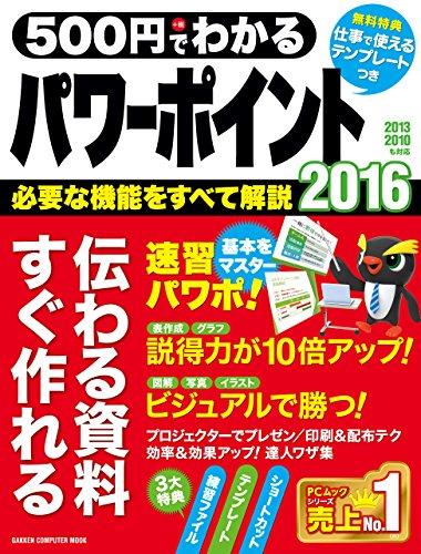 500円でわかるパワーポイント2016 (コンピュータムック500円シリーズ)