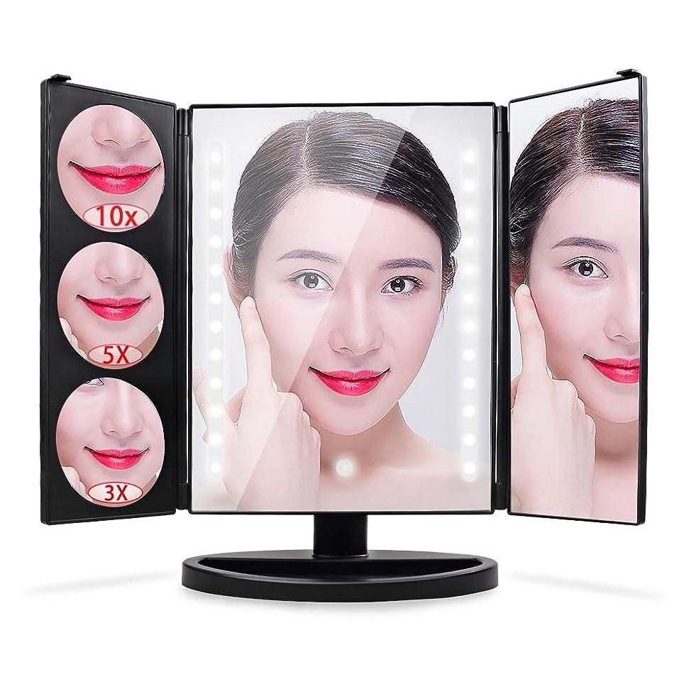 知覚できる見えるドライブKonomio 化粧鏡 鏡 化粧ミラー 三面鏡 女優ミラー 拡大鏡 3&5&10倍 卓上 led付き 明るさ調節可能 折りたたみ 180°回転 電池&USB 2way給電