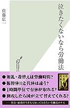 表紙: 泣きたくないなら労働法 (光文社新書)   佐藤 広一