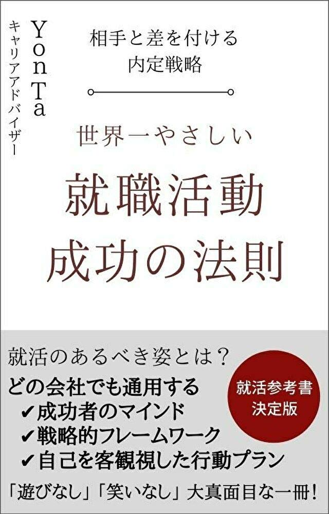 The simplest rule of job hunting success in the world: Job offer strategy to make a difference with the others (Japanese Edition)