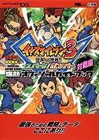イナズマイレブン3 爆熱オフィシャルガイドブック 対戦編 (ワンダーライフスペシャル NINTENDO DS)