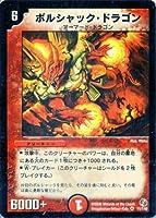 デュエルマスターズ DM18-011-BE 《ボルシャック・ドラゴン》