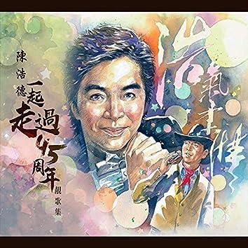 陳浩德一起走過45周年靚歌集