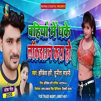 Banhiya Me Dhake Lockdown Kara Ho