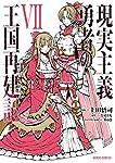 現実主義勇者の王国再建記VII (ガルドコミックス)