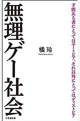 無理ゲー社会(小学館新書) Kindle版