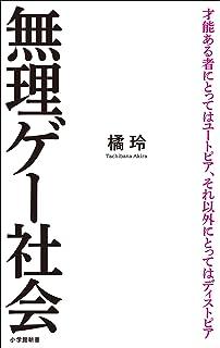 無理ゲー社会(小学館新書)